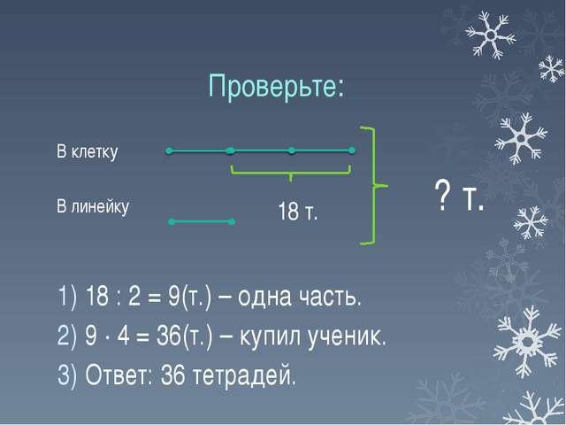 Проверьте: В клетку В линейку 18 : 2 = 9(т.) – одна часть. 9 ∙ 4 = 36(т.) – к...