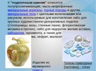 Гранаты,группа силикатных минералов, в которой по химическому составу выдел