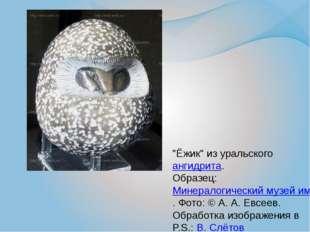 Шар из нефрита, 62мм., Иркутская обл., Россия Поделочныйкамень-Яшма