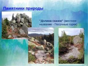 Каменные реки(местное название - россыпи) - линейно вытянутые скопления кам