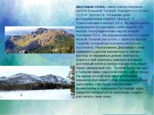 """""""Чертовы ворота""""- каменные скалы-останцы на вершине г. Юрма. Являются геомо"""