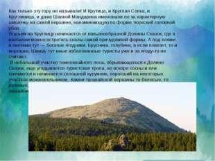 Так возникли луна и Уральские горы Давным-давно на небе было два Солнца. И о