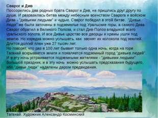 """Любые посещения туристами национального парка """"Таганай""""должны исключать: сам"""
