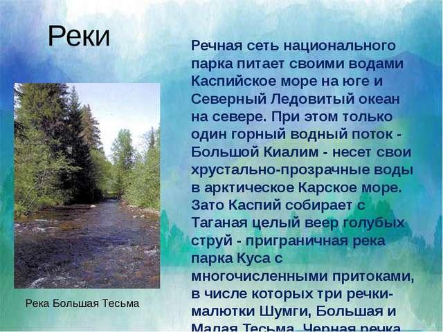 Ай, река, левый приток Уфы (бассейн Камы), в Челябинской области и Башкортос...