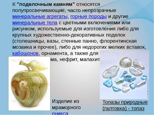 Гранаты,группа силикатных минералов, в которой по химическому составу выдел...