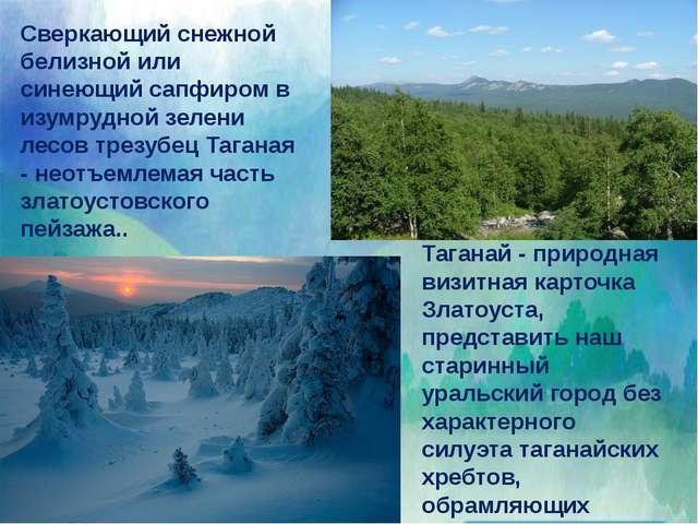 Сверкающий снежной белизной или синеющий сапфиром в изумрудной зелени лесов...