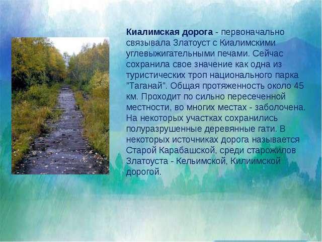 Легенды о Таганае.В своих очерках П. П. Падучев приводит легенду о происхож...