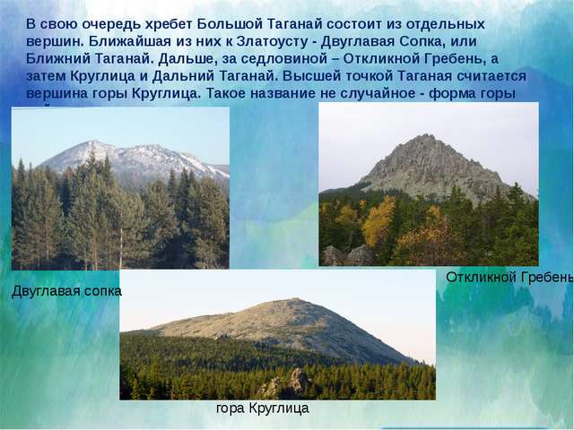 """Правила посещения Вход на территорию НП """"Таганай"""" осуществляется через: цент..."""
