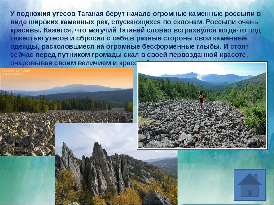 У подножия утесов Таганая берут начало огромные каменные россыпи в виде широ...