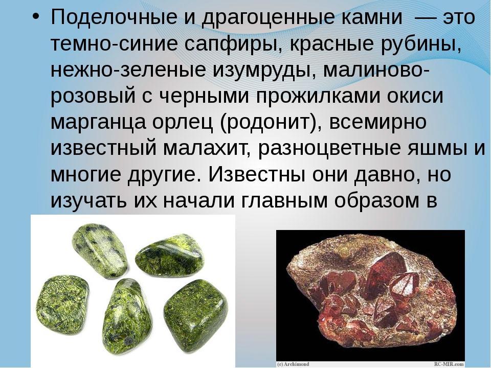 """К""""поделочным камням""""относятся полупросвечивающие, часто непрозрачныеминер..."""