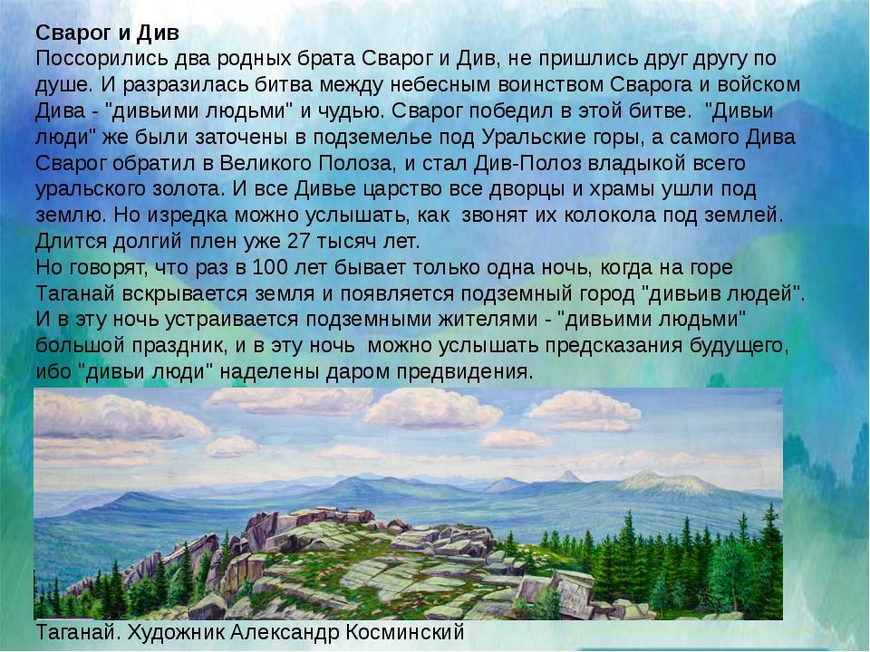 """Любые посещения туристами национального парка """"Таганай""""должны исключать: сам..."""