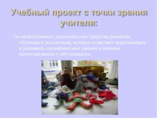 Это интегративное дидактическое средство развития, обучения и воспитания, кот