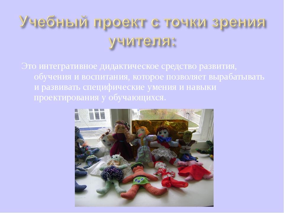Это интегративное дидактическое средство развития, обучения и воспитания, кот...