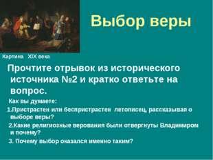 Выбор веры Владимир выбирает веру Картина XIX века Прочтите отрывок из истори