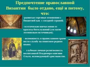 Предпочтение православной Византии было отдано, ещё и потому, что: развитые