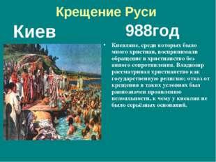 Крещение Руси Киев 988год Киевляне, среди которых было много христиан, воспри