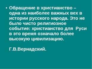 Обращение в христианство – одна из наиболее важных вех в истории русского нар
