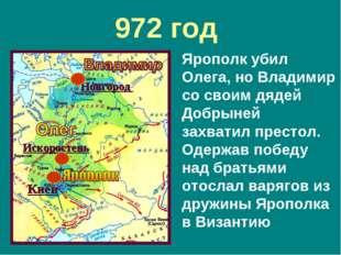 972 год Н Новгород Искоростень Киев Ярополк убил Олега, но Владимир со своим