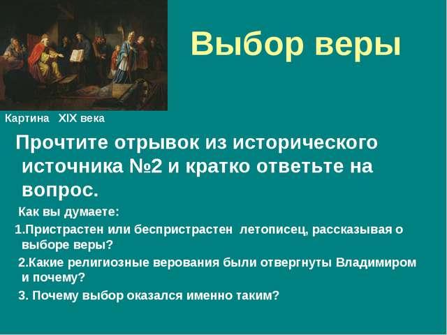 Выбор веры Владимир выбирает веру Картина XIX века Прочтите отрывок из истори...
