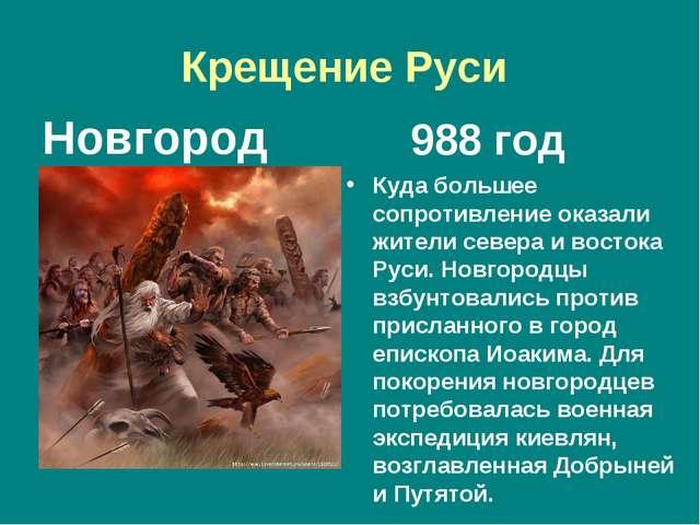 Крещение Руси Новгород 988 год Куда большее сопротивление оказали жители севе...