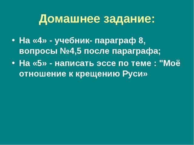 Домашнее задание: На «4» - учебник- параграф 8, вопросы №4,5 после параграфа;...