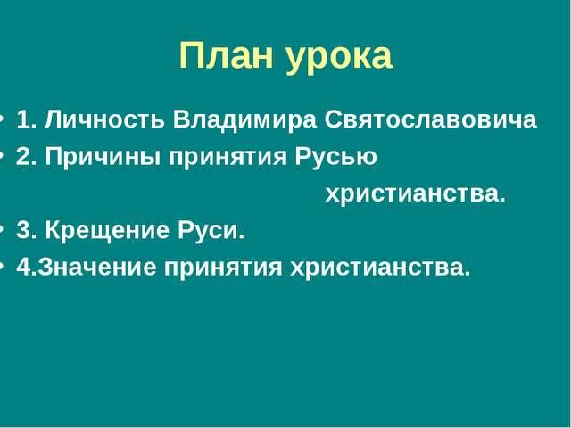 План урока 1. Личность Владимира Святославовича 2. Причины принятия Русью хри...