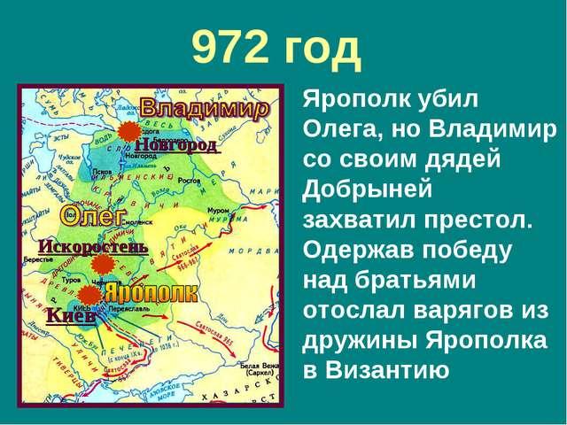 972 год Н Новгород Искоростень Киев Ярополк убил Олега, но Владимир со своим...