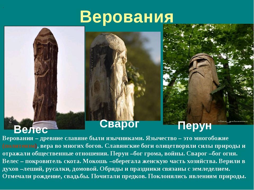 Верования Велес Сварог Перун   .  Верования – древние славяне были язычник...