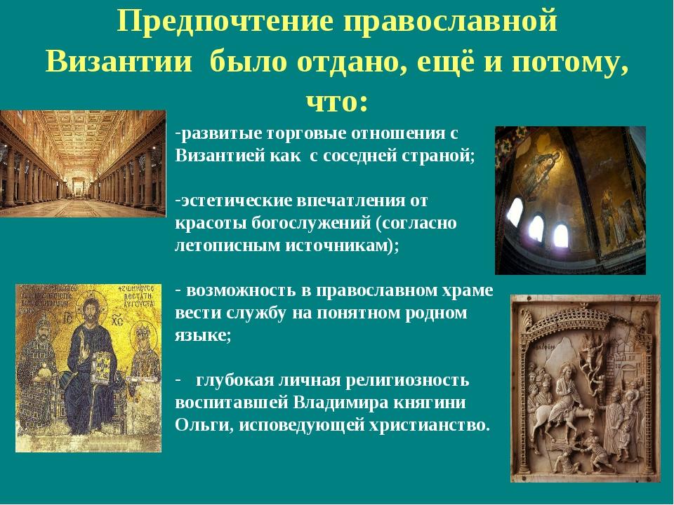 Предпочтение православной Византии было отдано, ещё и потому, что: развитые...