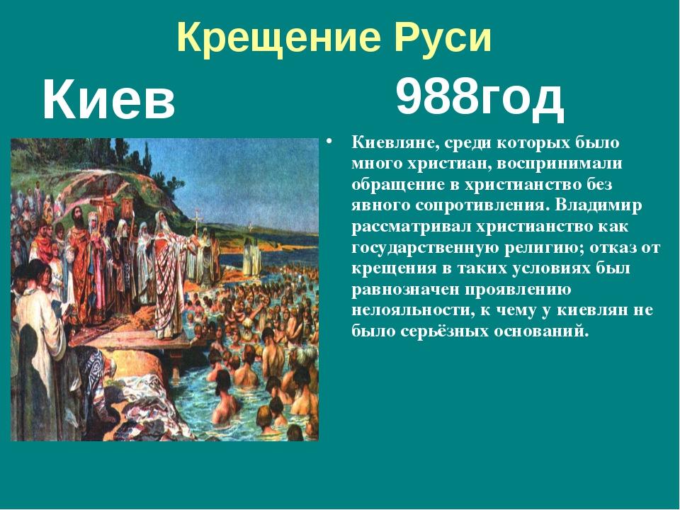 Крещение Руси Киев 988год Киевляне, среди которых было много христиан, воспри...