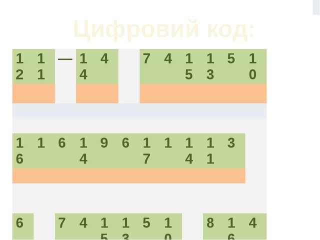 Цифровий код: 12 11 — 14 4 7 4 15 13 5 10 16 1 6 14 9 6 17 1 14 11 3 6 7 4 15...