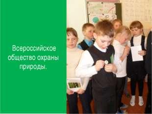 Всероссийское общество охраны природы.