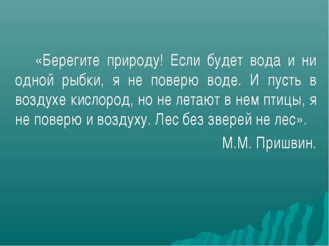 «Берегите природу! Если будет вода и ни одной рыбки, я не поверю воде. И пус...