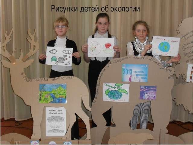 Рисунки детей об экологии.