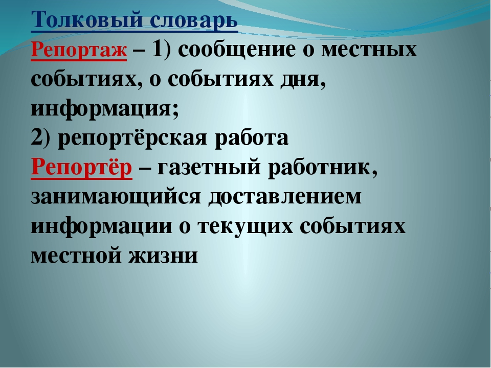Толковый словарь Репортаж – 1) сообщение о местных событиях, о событиях дня,...