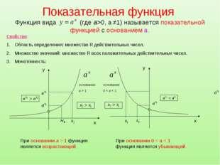 Свойства: Область определения: множество R действительных чисел. Множество зн
