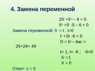 4. Замена переменной 25х +5х+1 – 6 = 0 52x +5х ·51 – 6 = 0 Замена переменной:
