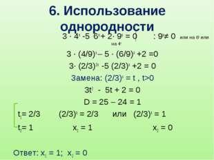 6. Использование однородности 3 ∙ 4х -5 . 6х + 2∙ 9х = 0 : 9х≠ 0 или на 6х ил