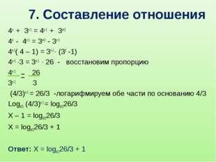 7. Составление отношения 4х + 3х-1 = 4х-1 + 3х+2 4х - 4х-1 = 3х+2 - 3х-1 4х-1