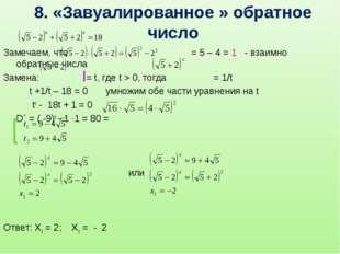 8. «Завуалированное » обратное число Замечаем, что = 5 – 4 = 1 - взаимно обра