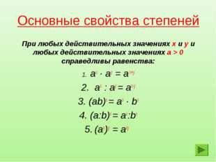 Основные свойства степеней При любых действительных значениях х и y и любых д
