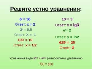 Решите устно уравнения: 6x = 36 Ответ: х = 2 2x = 0,5 Ответ: Х = -1 100x = 10