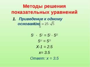 Методы решения показательных уравнений Приведение к одному основанию 5х ∙ 5-1