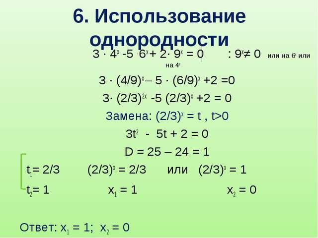 6. Использование однородности 3 ∙ 4х -5 . 6х + 2∙ 9х = 0 : 9х≠ 0 или на 6х ил...
