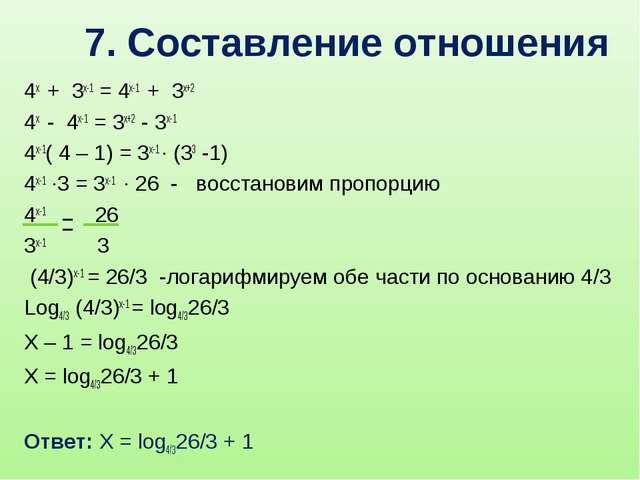 7. Составление отношения 4х + 3х-1 = 4х-1 + 3х+2 4х - 4х-1 = 3х+2 - 3х-1 4х-1...