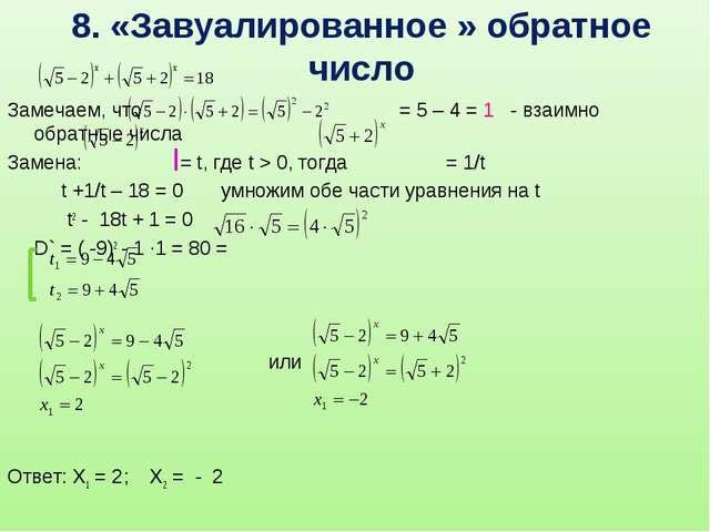 8. «Завуалированное » обратное число Замечаем, что = 5 – 4 = 1 - взаимно обра...