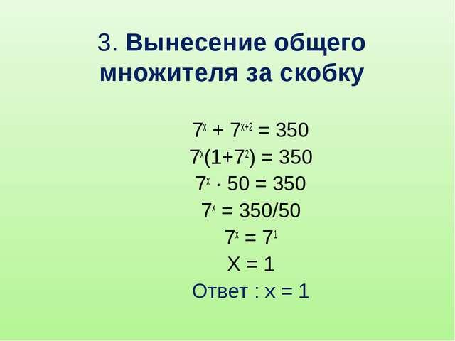 3. Вынесение общего множителя за скобку 7x + 7x+2 = 350 7x(1+72) = 350 7x · 5...