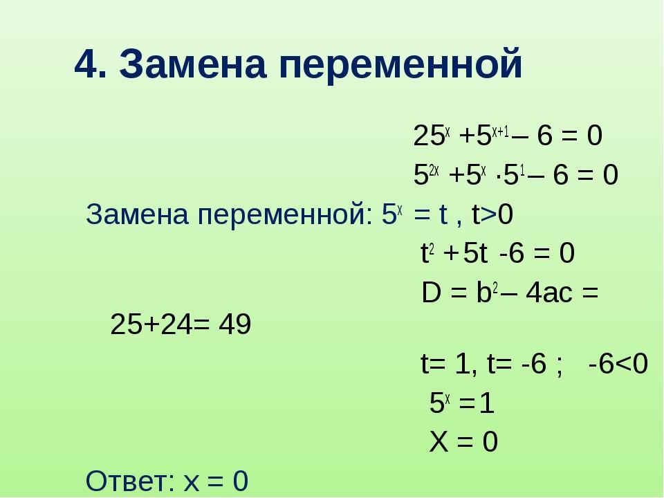4. Замена переменной 25х +5х+1 – 6 = 0 52x +5х ·51 – 6 = 0 Замена переменной:...