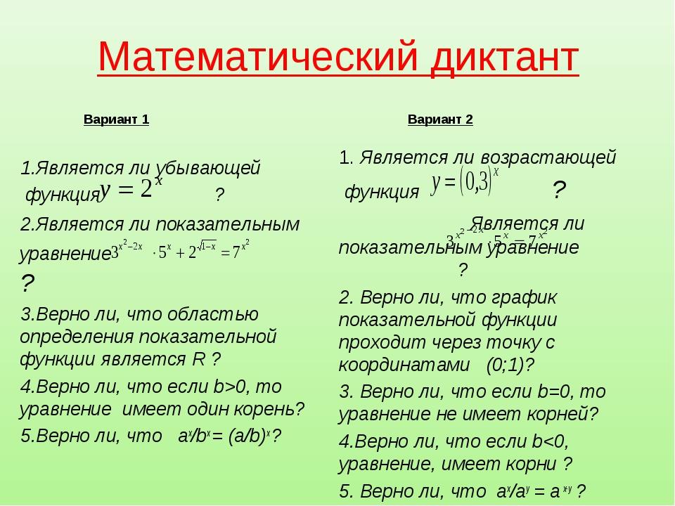 Математический диктант Является ли убывающей функция ? Является ли показатель...