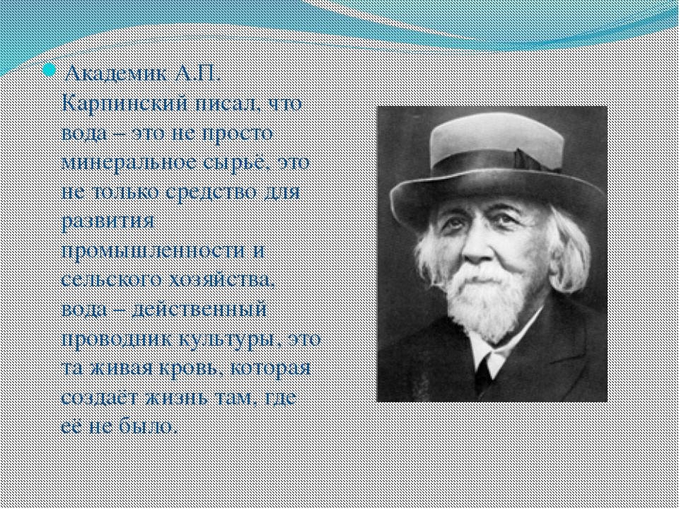 Академик А.П. Карпинский писал, что вода – это не просто минеральное сырьё, э...